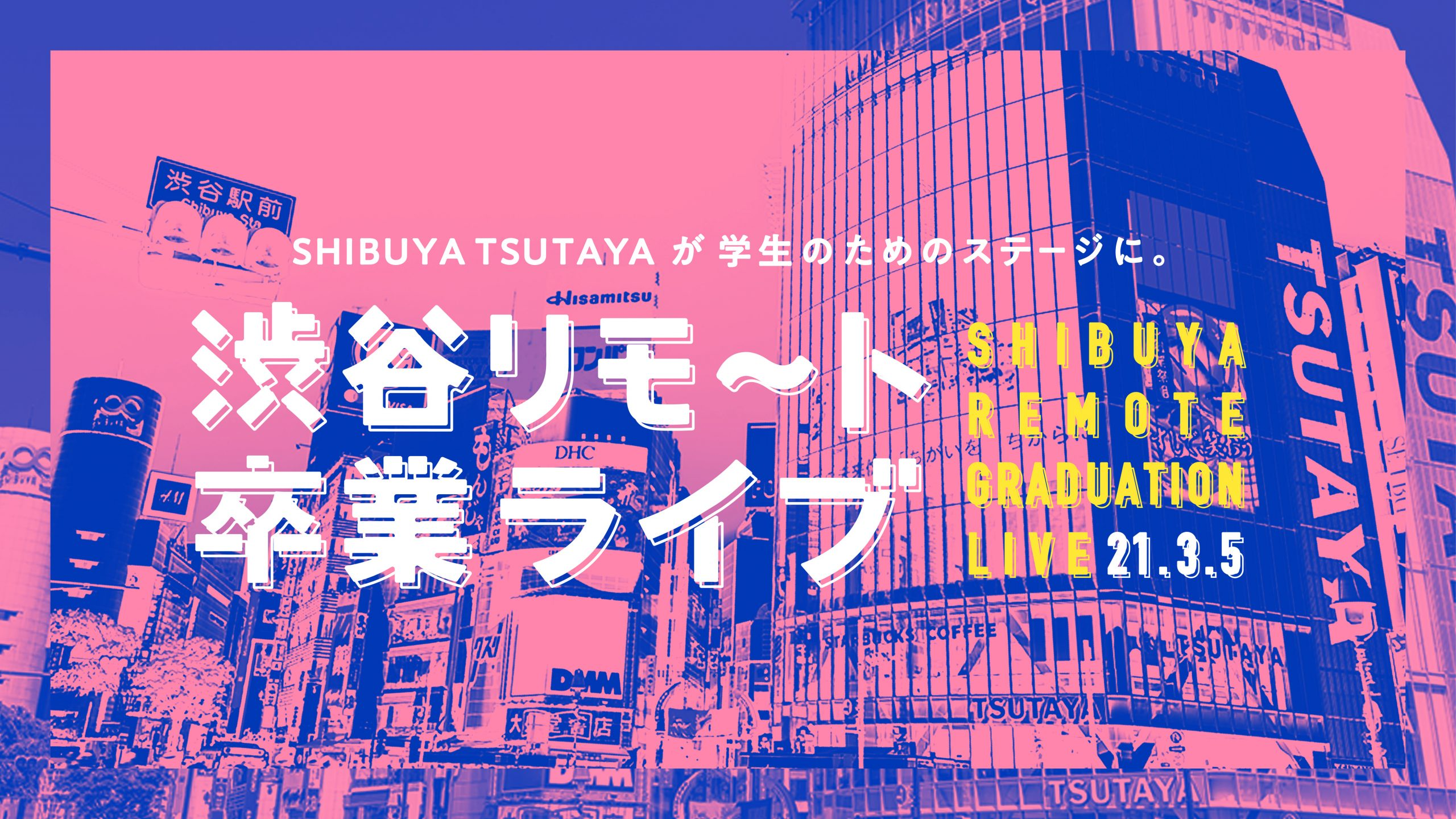 「SHIBUYA TSUTAYA」が、全国の学生バンドグループの思いをのせたライブ会場に